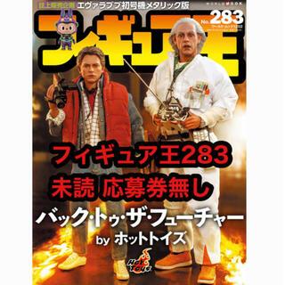 フィギュア王  NO.283  未読品  即納 送料無料(アート/エンタメ/ホビー)