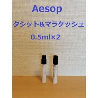 Aesop - イソップ香水セット タシット&マラケッシュ0.5ml×2【組み合わせ変更可】