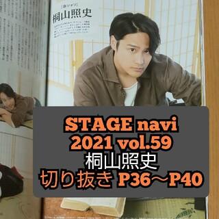 ジャニーズWEST - 桐山照史 桐山 STAGEnavi 2021 vol.59
