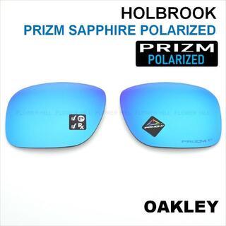 Oakley - 【純正偏光レンズ】 オークリー ホルブルック プリズムサファイヤポラライズ