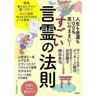 タカラジマシャ(宝島社)のすごい言霊の法則 人生も金運も100%思いのままに! MACO監修M(住まい/暮らし/子育て)