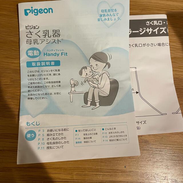 Pigeon(ピジョン)の2020年購入 使用数回 搾乳機 電動 キッズ/ベビー/マタニティの授乳/お食事用品(哺乳ビン)の商品写真