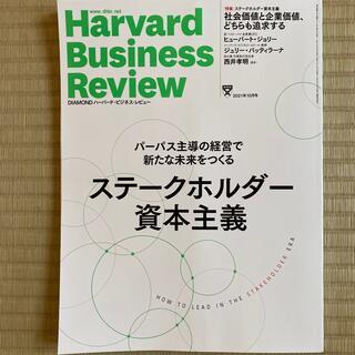 ダイヤモンドシャ(ダイヤモンド社)のHarvard Business Review 2021年10月号(ビジネス/経済/投資)
