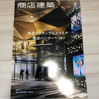 商店建築 2020年 02月号