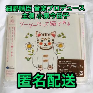 グーグーだって猫である OST 細野晴臣音楽プロデュース 匿名配送 小泉今日子(映画音楽)