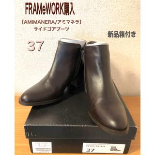 フレームワーク(FRAMeWORK)の新品未使用【AMIMANERA/アミマネラ】サイドゴアブーツ  37(ブーツ)