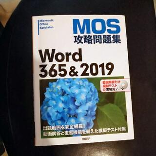 日経BP - MOS Word365&2019 動画解答付き模擬テスト+実習用データ