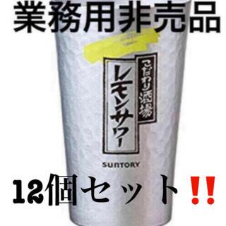 サントリー(サントリー)のサントリー こだわり酒場レモンサワー非売品タンブラー12個セット!(タンブラー)