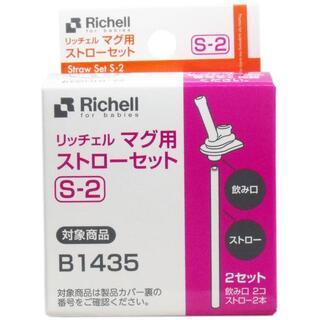 リッチェル(Richell)のリッチェル マグ用ストローセット S-2(マグカップ)