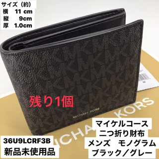 マイケルコース(Michael Kors)の新品 マイケルコース ★ 二つ折り財布 モノグラム/グレー(財布)