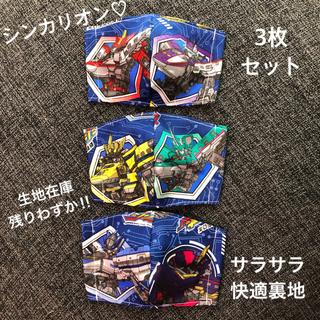 33 インナーマスク キッズ 立体 シンカリオン 3枚セット 子供用(外出用品)