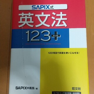 オウブンシャ(旺文社)の英文法123 SAPIX式(語学/参考書)