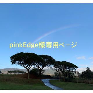 pink Edge様専用ページ(その他)