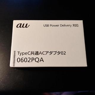 エーユー(au)のAu TypeC共通ACアダプタ02 新品未使用・未開封(バッテリー/充電器)