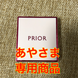 プリオール(PRIOR)の【あやさま専用】プリオール パウダー(ファンデーション)