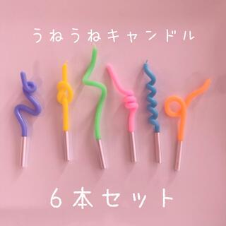 (no.222)うねうねキャンドル パステルカラー 6本セット(アロマ/キャンドル)