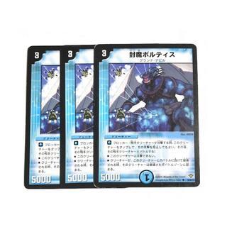 デュエルマスターズ(デュエルマスターズ)の封魔ボルティス 3枚(シングルカード)
