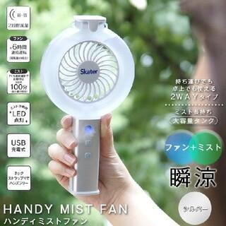 ❄首掛け扇風機ミスト& ハンディーファン(扇風機)