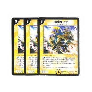 デュエルマスターズ(デュエルマスターズ)の霊騎サイヤ 3枚(シングルカード)