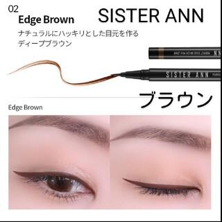 シスターアン リキッドブラシペンアイライナー 02 Edge Brown(アイライナー)