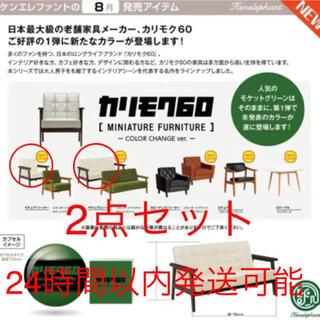 【2点セット】カリモク60 ガチャ Kチェア2シーター+1シーター 新色(その他)