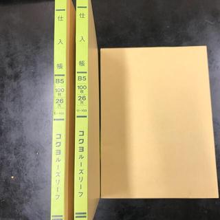 コクヨ(コクヨ)のコクヨ 仕入帳 売上帳(オフィス用品一般)