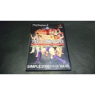 PlayStation2 - PS2 SIMPLE 2000 シリーズ Vol.42 THE 異種格闘技