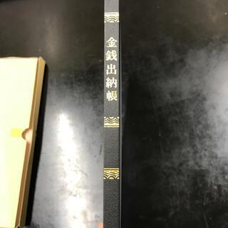コクヨ(コクヨ)のコクヨ 金銭収納帳(オフィス用品一般)