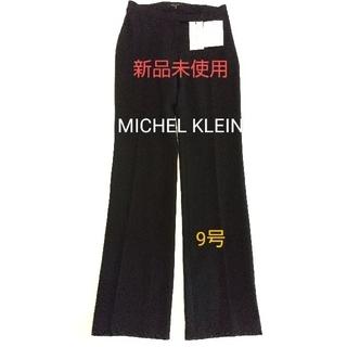 ミッシェルクラン(MICHEL KLEIN)の新品ラピーヌ MICHEL KLEIN スラックスパンツ(スーツ)