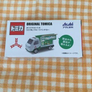 タカラトミー(Takara Tomy)の トミカ オリジナルトミカ「三ツ矢」フルーツパンチカー(ノベルティグッズ)