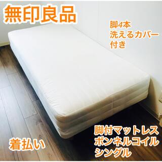 ムジルシリョウヒン(MUJI (無印良品))の☆美品☆無印良品 脚付マットレス・ボンネルコイル・シングル(シングルベッド)