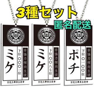 ミケ札 ネックレス 3種セット(衣装一式)