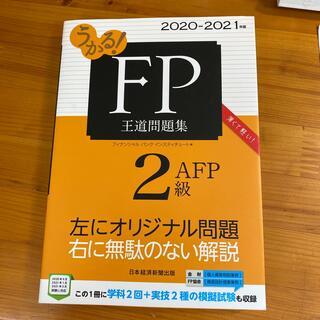 ニッケイビーピー(日経BP)のうかる!FP2級・AFP王道問題集 2020-2021年版(資格/検定)