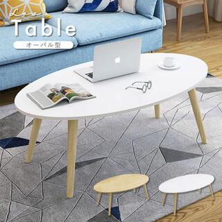 センターテーブル カフェテーブル ティーテーブル(ローテーブル)