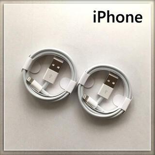 アイフォーン(iPhone)のiPhone 充電器 充電ケーブル コード lightning cable2本(その他)