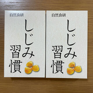 しじみ習慣(サンプル/トライアルキット)