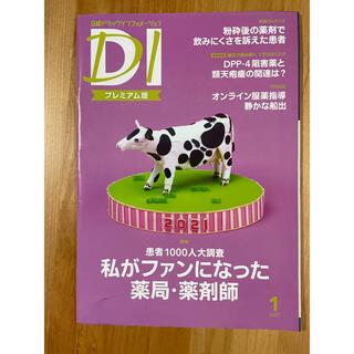日経DIプレミアム版_2021年1月2月(専門誌)