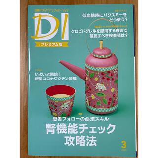 日経DIプレミアム版_2021年3月4月(専門誌)