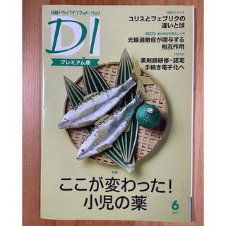 日経DIプレミアム版_2021年5月6月(専門誌)