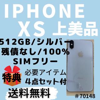 アイフォーン(iPhone)の【上美品】100% iPhone Xs 512GB SIMフリー シルバー 本体(スマートフォン本体)
