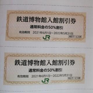 ジェイアール(JR)のJR東日本 鉄道博物館入館割引券二枚(その他)