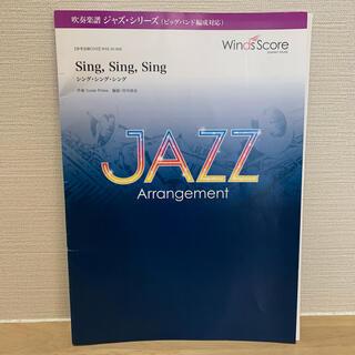 Sing, Sing, Sing 吹奏楽譜 ビックバンド編成(ポピュラー)