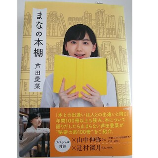 ショウガクカン(小学館)のまなの本棚(アート/エンタメ)
