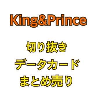 ジャニーズ(Johnny's)のKing&Prince キンプリ 神宮寺 岸 平野  デタカ 雑誌 切り抜き (アイドルグッズ)