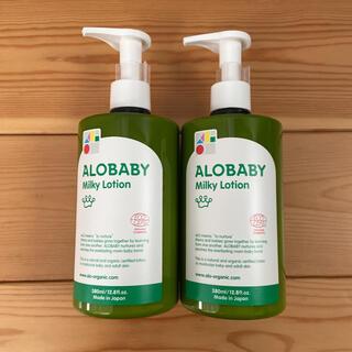 【新品】アロベビーミルクローション ビッグボトル 380ml 2本セット(ベビーローション)