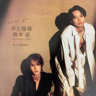 anan No.2264 HiHi Jets 井上瑞稀 橋本涼(アート/エンタメ/ホビー)