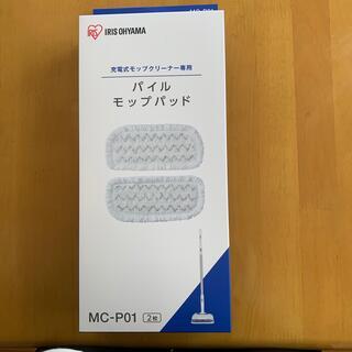 アイリスオーヤマ(アイリスオーヤマ)の新品未使用 アイリスオ-ヤマ モップクリーナー専用パイルモップパッド(掃除機)