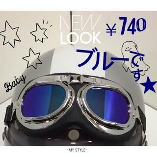 ブルー色 折り畳めるゴーグル ヘルメットの装飾品 コスプレ ゴーグル(小道具)
