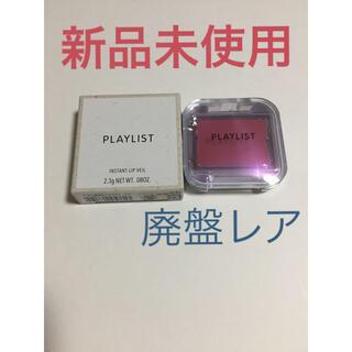 シセイドウ(SHISEIDO (資生堂))の資生堂 PLAYLIST インスタントリップヴェール50(リップグロス)