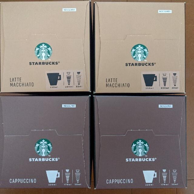 Nestle(ネスレ)のドルチェグスト スターバックス ラテ・マキアート/カプチーノ/4箱セット 食品/飲料/酒の飲料(コーヒー)の商品写真